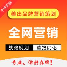 威客服务:[91701] 网络营销推广+整合营销整合推广