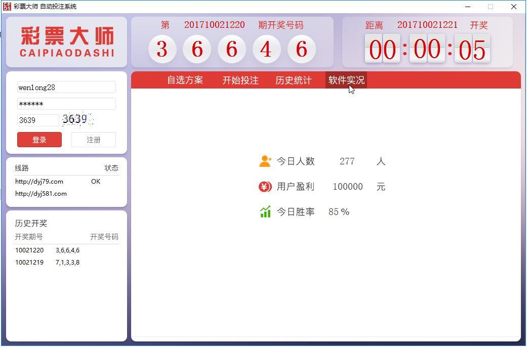 某平台彩票投注系统(北京赛车,ss彩,腾讯分分彩,幸运28,幸运飞艇)
