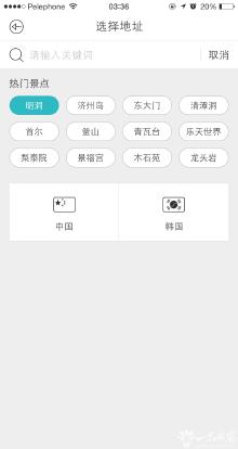 任性游app