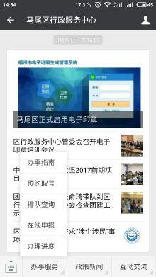 马尾行政服务中心微信平台