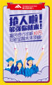 重庆富民银行H5
