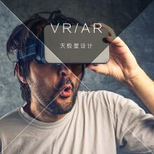 【天极星】VR/AR