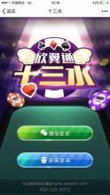 十三水/十三张/成品/房卡游戏/APP开发/福州棋牌游戏