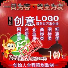 威客服务:[97958] logo设计