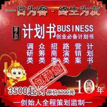 威客服务:[97961] 商业计划书写作