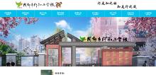 成都市行知小学校门户网站建设