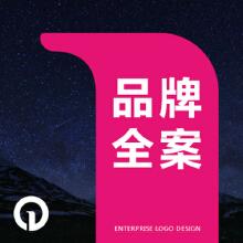 【品牌全案】专心做每一次设计,对每一件作品负责