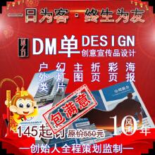 威客服务:[97987] 海报设计