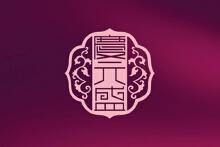 庆元盛鲜花饼LOGO设计