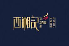 东莞东城万达西湘记创意餐厅VI设计