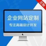 公司网站企业网站定制开发网站制作网站建设网站开发电商网站设计