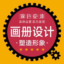 威客服务:[98202] 画册设计 形象画册 产品画册 产品目录 产品展示 宣传册