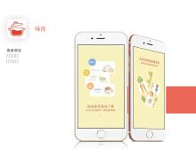 美食类appUI设计
