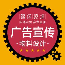 威客服务:[98211] 广告 传单 折页 DM 易拉宝 X展架 海报 菜单 设计