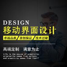威客服务:[98236] 移动app界面设计