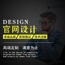 威客服务:[98235] 官网设计/后台设计