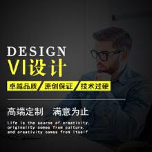 威客服务:[98239] VI设计