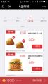 KFC自助点餐系统