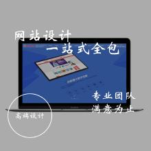 威客服务:[98498] 企业网站开发