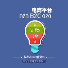 威客服务:[98617] B2B B2C O2O  电商平台
