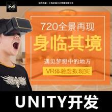 威客服务:[98753] Unity 编程开发 | AR开发 | VR游戏 | 虚拟现实开发