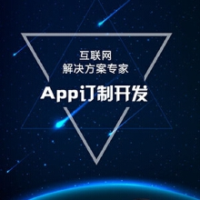 威客服务:[98751] APP定制开发 双系统原生开发
