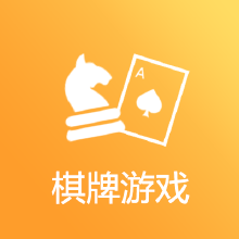 威客服务:[98692] 二人麻将/双人麻将/成品/房卡模式/棋牌游戏