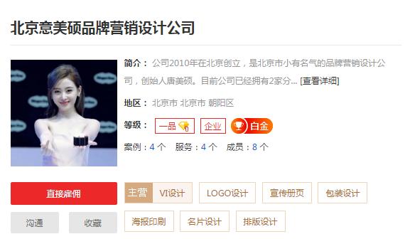 北京VI设计公司哪家好,一分钟了解北京专业VI设计公司