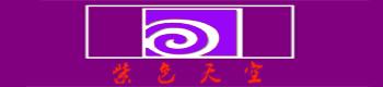 紫色天空网络科技有限公司