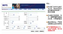 Work Instruction Follow System/作业指示书跟踪系统