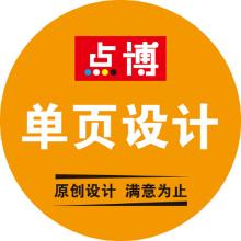 威客服务:[98872] 单页设计折页设计海报设计