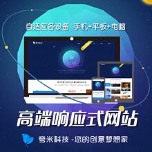 威客服务:[62294] 高端HTML5网站建设|响应式网站|bootstrap建站