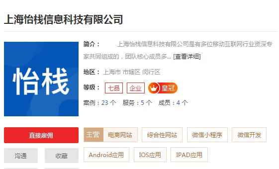 上海网站开发公司哪家好,上海网站开发公司推荐