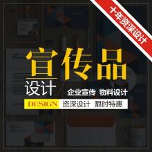 威客服务:[99176] 宣传品设计