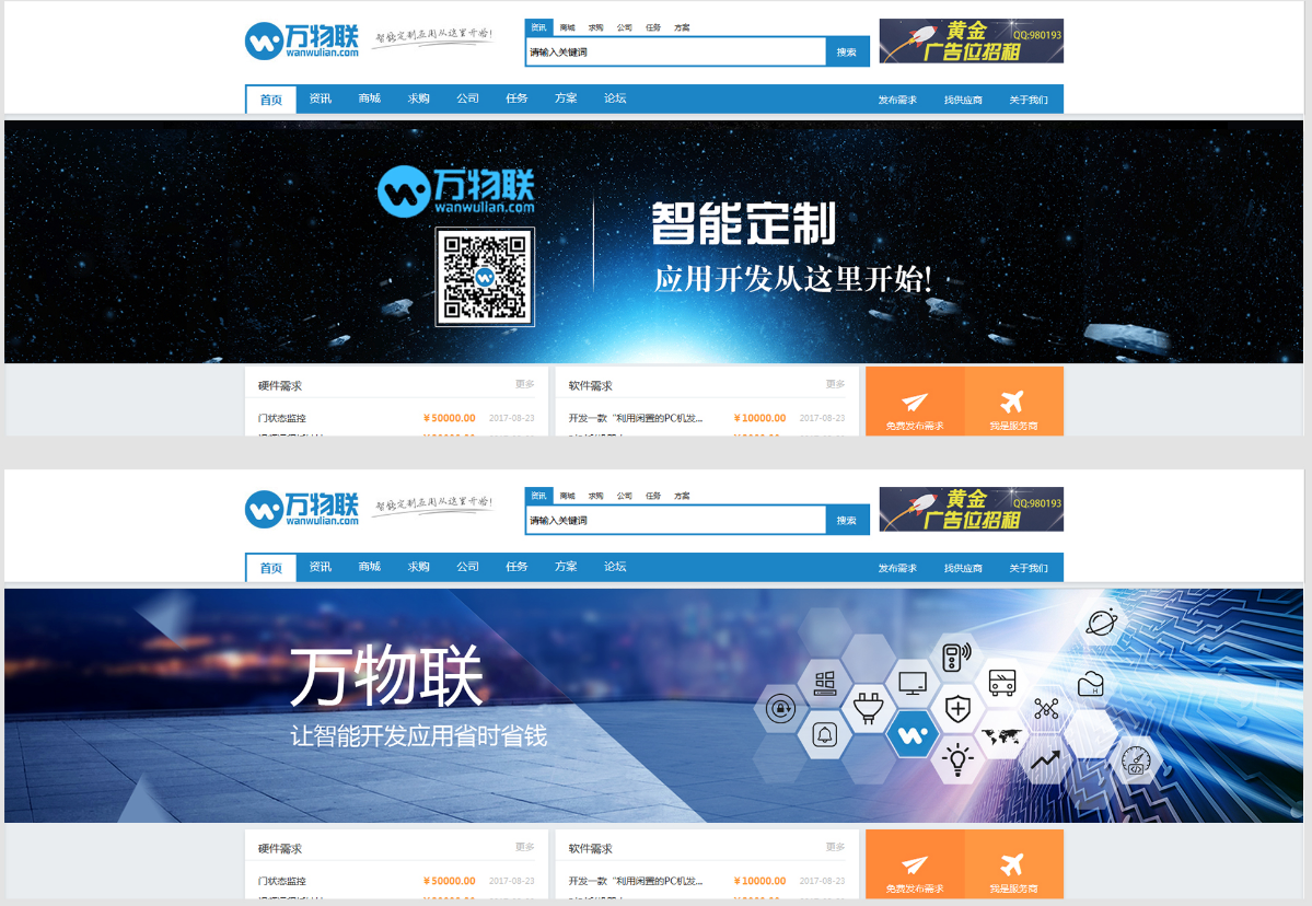 软件开发网站banner设计案例欣赏