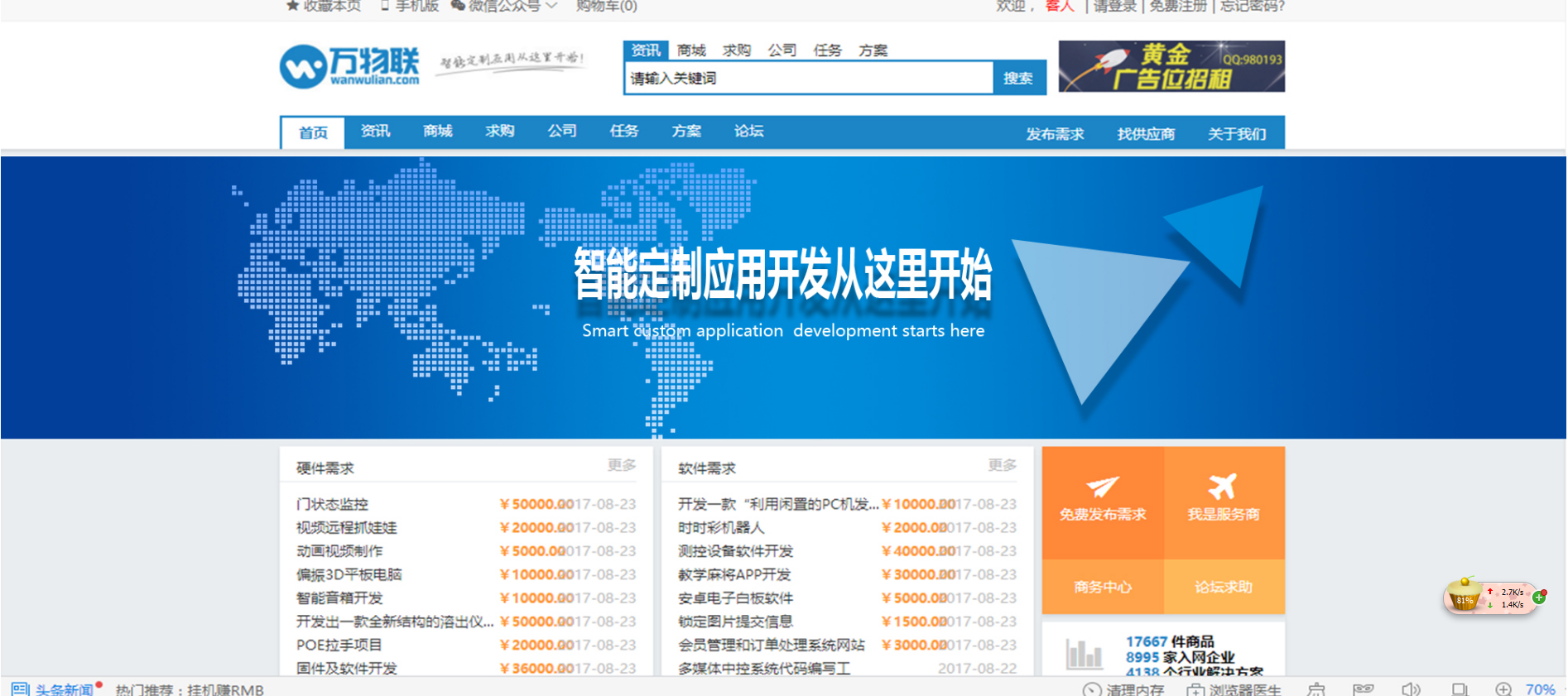 网站banner设计最重要的关键点,网站banner设计要求