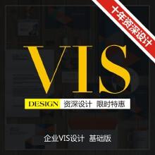 威客服务:[83106] VI及LOGO 设计
