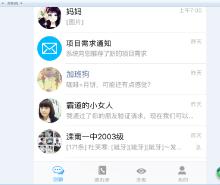 威客服务:[99207] 社交聊天APP开发