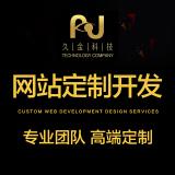 网站定制开发建站 企业网站建设 网站制作 前端开发 二次开发