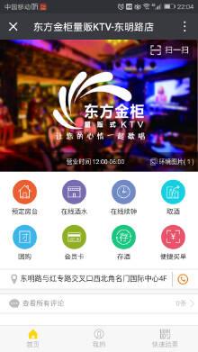 KTV 娱乐中心 预定包厢 预定房间和客房O2O服务