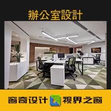 威客服务:[99468] 工装设计办公室设计VR全景效果图CAD施工图平面布局图