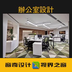 符号设计办公室设计VR全景效果图CAD施工图cad反向标高工装图片