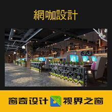 威客服务:[99470] 工装设计娱乐会所设计网咖设计VR全景效果图设计CAD施工图平面布局图
