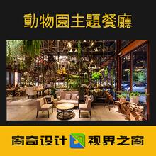 威客服务:[99519] 工装设计动物园主题餐厅设计VR全景效果图CAD施工图平面布局图