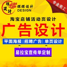 威客服务:[99604] 广告易拉宝X展架宣传单页平面招聘海报彩页设计展板宣传画册排版