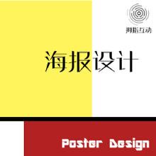 威客服务:[99642] 海报设计