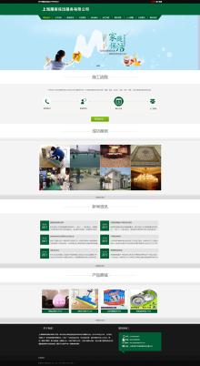 上海保洁服务企业网站