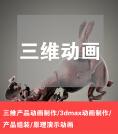威客服务:[99686] 三维动画制作/3dmax动画制作/产品组装动画/原理演示动画