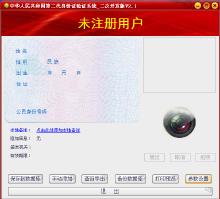 威客服务:[99674] 二代身份证验证程序——识别二代身份证真伪