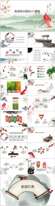 教育类中国风PPT模板